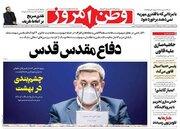 عکس/ صفحه نخست روزنامههای سهشنبه ۲۱ اردیبهشت