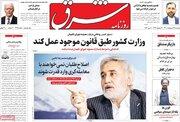 خاتمی: اصلاحطلبان میخواهند مردم را از این رنج خارج کنند/ ناصری: «برجام جدید» باید اولویت کشور باشد