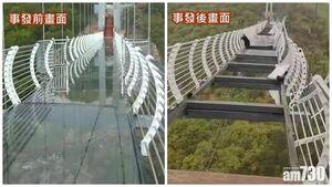 عکس/ شیشه پل معلق شیشهای در چین شکست