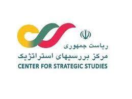 جزئیات تفحص از مرکز بررسی های استراتژیک ریاست جمهوری