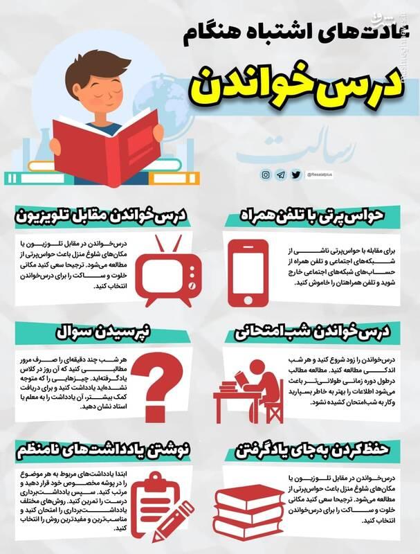 عادت های اشتباه هنگام درس خواندن
