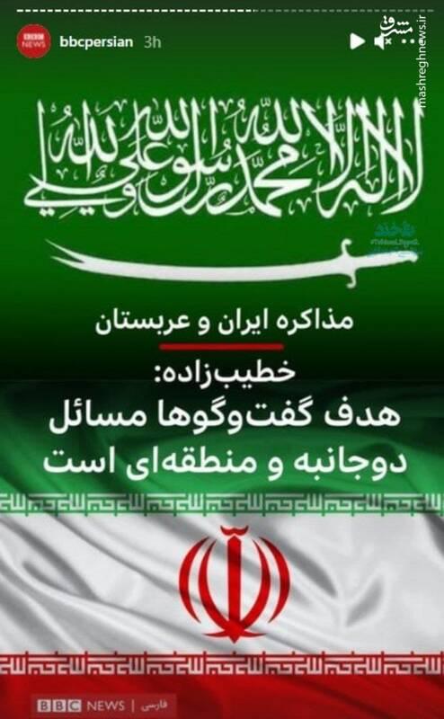 سوتی عجیب بی بی سی فارسی+ عکس