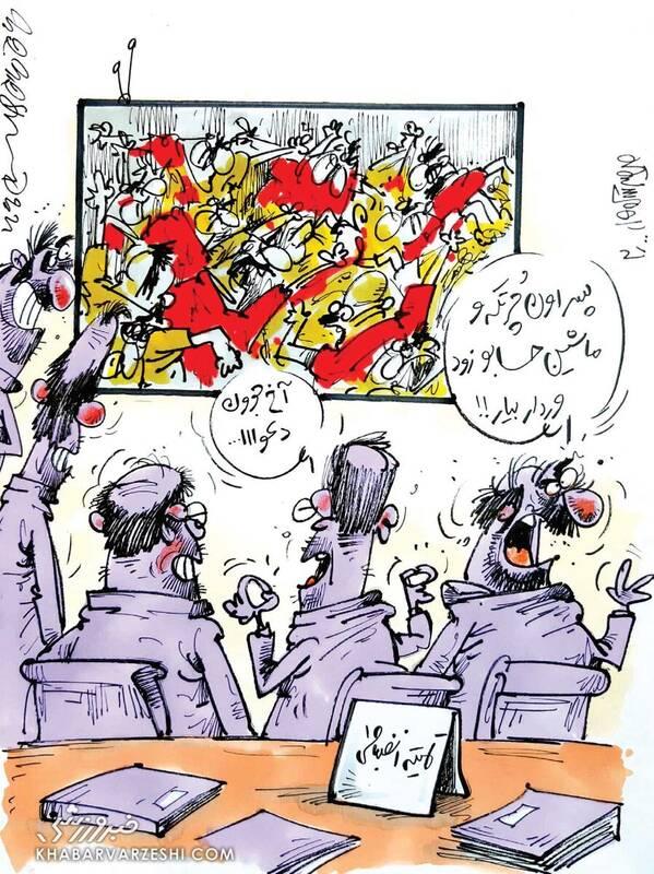 کاریکاتور/ آخ جون دعوا!