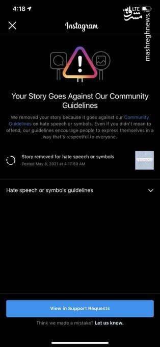 لایو اینستاگرام فلسطینی ها مسدود شد+ سند