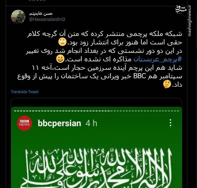 پیشگویی بی بی سی در ۱۱ سپتامبر و اینبار عربستان!