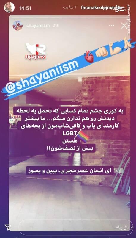 افشای همجنسبازی کارکنان تلویزیون من و تو!