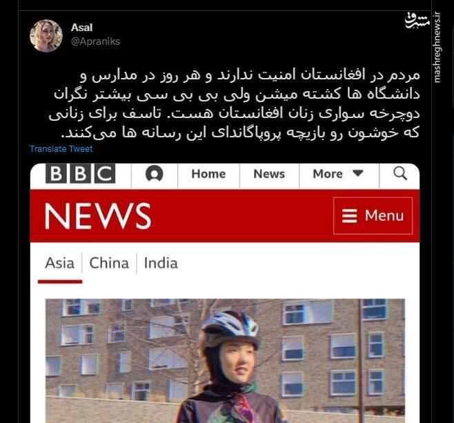 نگرانی بی بی سی برای دوچرخه سواری در افغانستان!