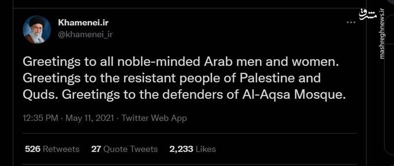 پیام توییتری رهبر انقلاب خطاب به مردم فلسطین