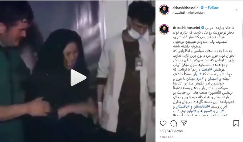 رنجنامه اینستاگرامی سید بشیر حسینی برای امنیت
