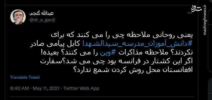 علت مبهم پیام تسلیت ندادن روحانی برای افغانستان