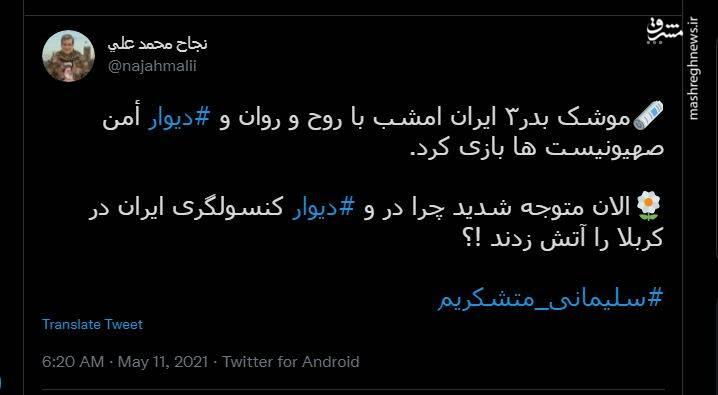 روایت نجاح محمد علی از علت حمله به کنسولگری ایران