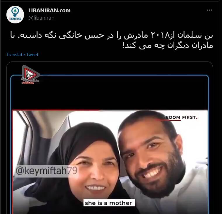 حبس خانگی مادر بن سلمان!