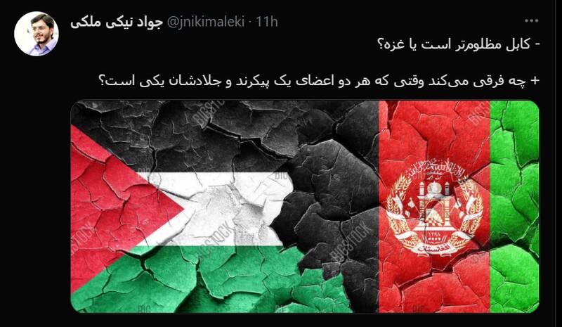 کابل مظلومتر است یا غزه؟
