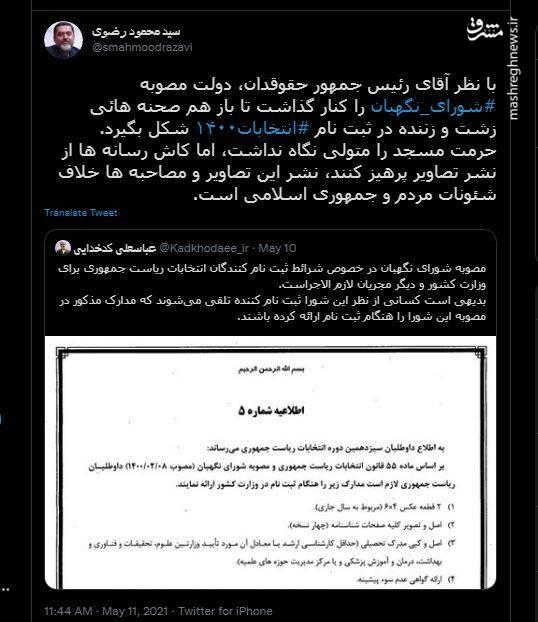 نظر محمود رضوی درباره ثبت نام فله ای