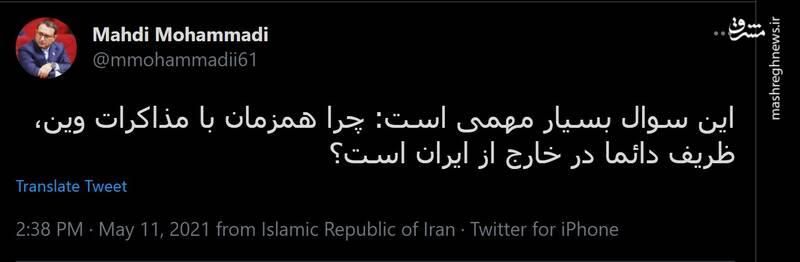 سوال مهم مهدی محمدی درباره ظریف