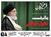 عکس/ صفحه نخست روزنامههای چهارشنبه ۲۲ اردیبهشت