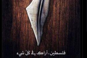 فلسطین با خنجر یمنی+ عکس