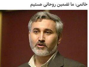 یادآوری گارانتی محمدرضا خاتمی برای روحانی+ سند