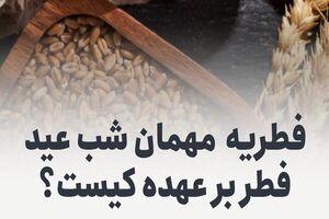 اینفوگرافیک/ فطریه مهمان شب عید فطر بر عهده کیست؟