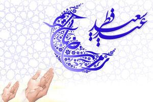اینفوگرافیک/ اعمال شب و روز عید فطر