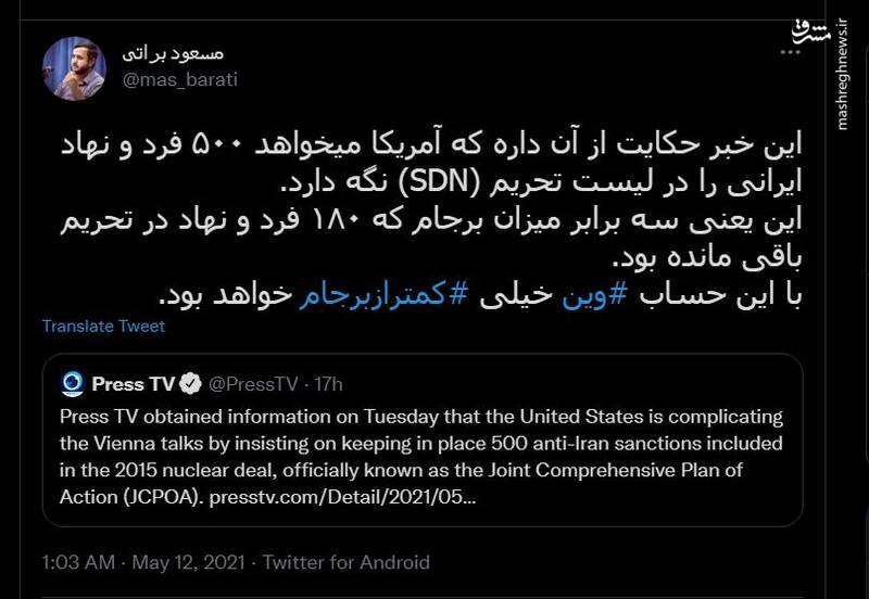 ۳ برابر شدن تحریم افراد ایرانی نسبت به برجام؟!