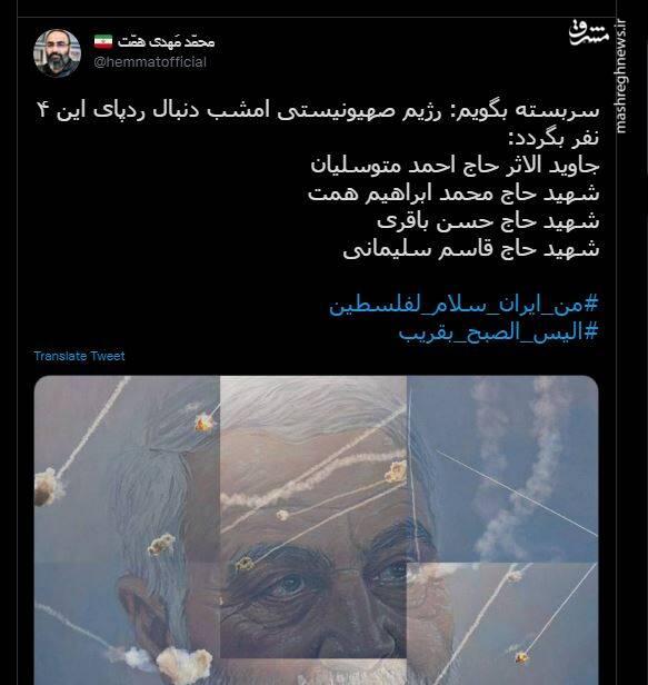 روایت فرزند شهید همت از ردپای ۴ نفر در حماسه موشکی مقاومت