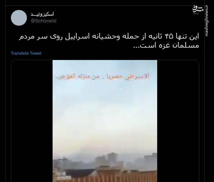 فقط ۴۵ ثانیه از حمله وحشیانه اسرائیل به مردم غزه+ فیلم
