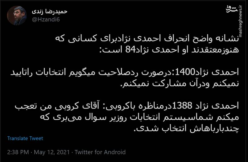 نشانه واضح انحراف احمدی نژاد