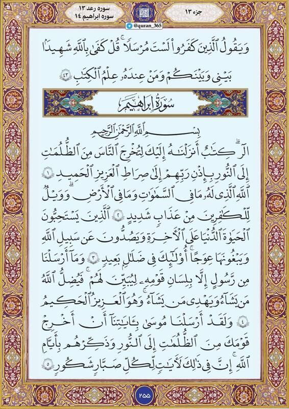 """شروع صبح با """"قرآن کریم""""؛ صفحه ۲۵۵+صوت"""