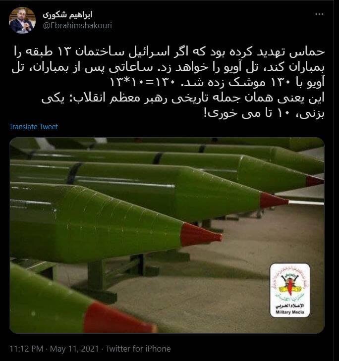همان تعداد موشک که رهبرانقلاب گفته بود