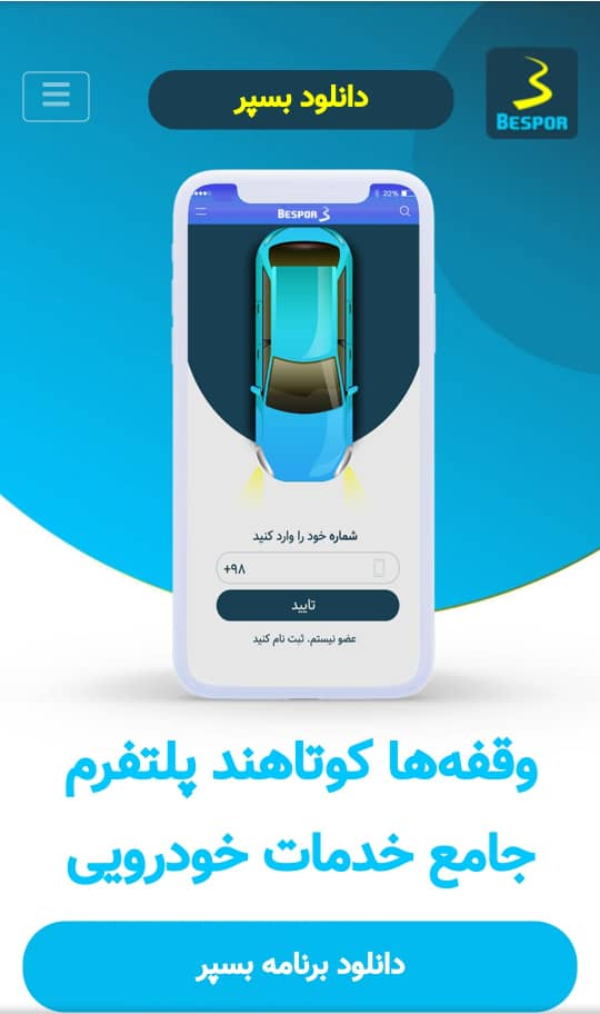 بسپر ، نرمافزار جامع خدمات خودرویی