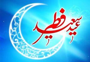 سه ویژگی عید فطر در بیان امیرالمؤمنین(ع)