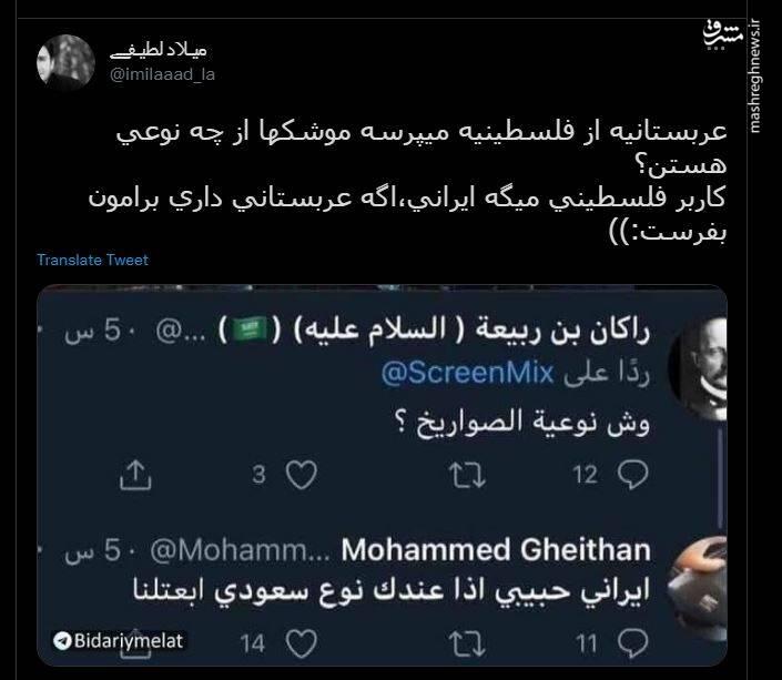 کنایه موشکی یک فلسطینی به کاربر سعودی