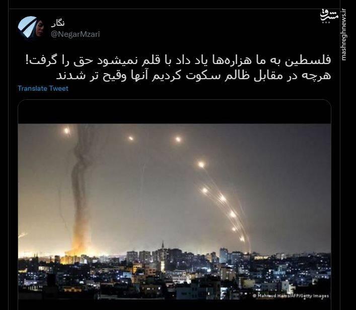 توییت جالب کاربر افغان درباره فلسطین