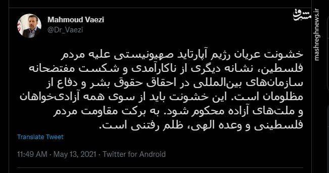 توییت واعظی در واکنش به جنایت صهیونیستها در فلسطین