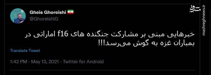 مشارکت امارات در بمباران غزه؟!