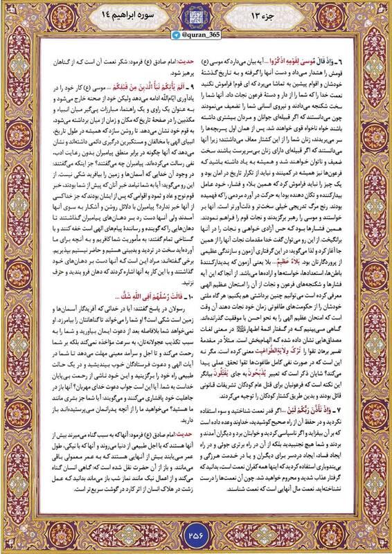"""شروع صبح با """"قرآن کریم""""؛ صفحه ۲۵۶+صوت"""