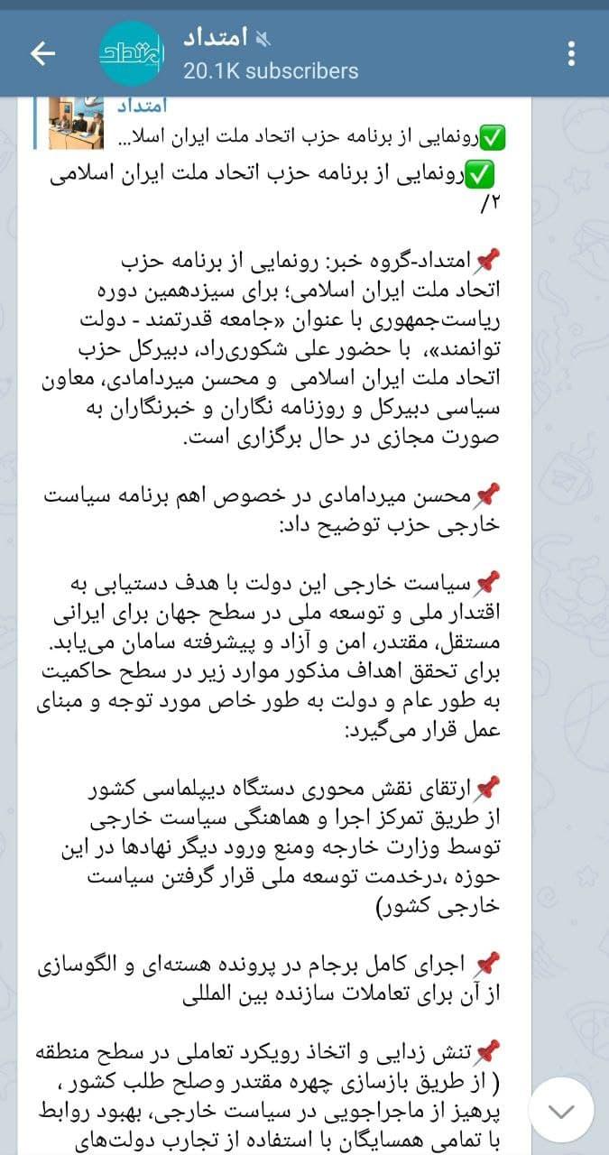 مأموریت جریان اصلاحات برای تکرار دولت سوم روحانی