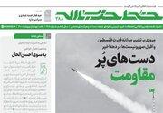 خط حزبالله ۲۸۸ / دستهای پر مقاومت