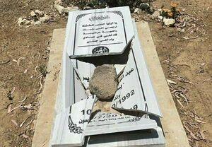 عکس/ تخریب قبور مسلمانان توسط صهیونیستها