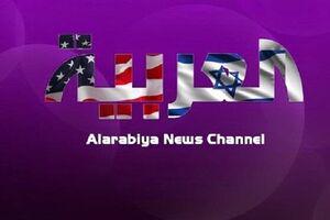شبکه سعودی، پادوی رسانهای صهیونیستها در بحبوحه جنگ غزه - کراپشده