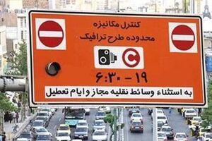 طرح ترافیک از فردا در پایتخت اجرا میشود - کراپشده