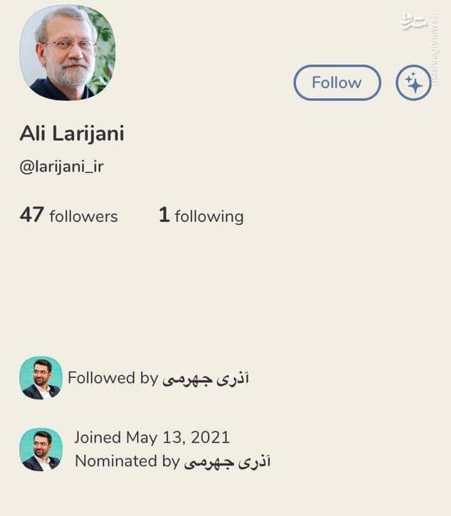 تیم روحانی رسما لاریجانی را دعوت کرد+ عکس