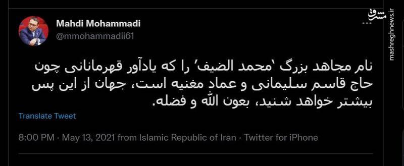 محمد الضیف را خواهید شناخت