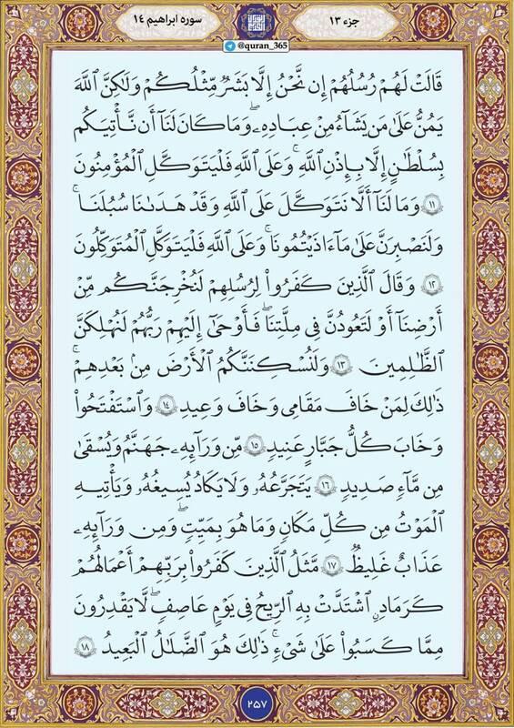 """شروع صبح با """"قرآن کریم""""؛ صفحه ۲۵۷+صوت"""
