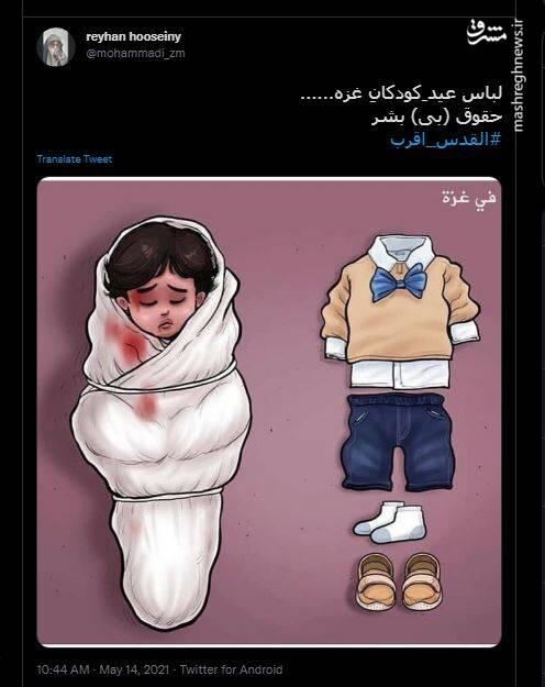 لباس عید ِکودکانِ غزه+ عکس