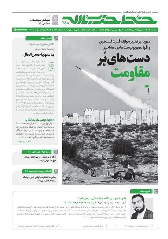 امام خامنهای , کشور فلسطین ,