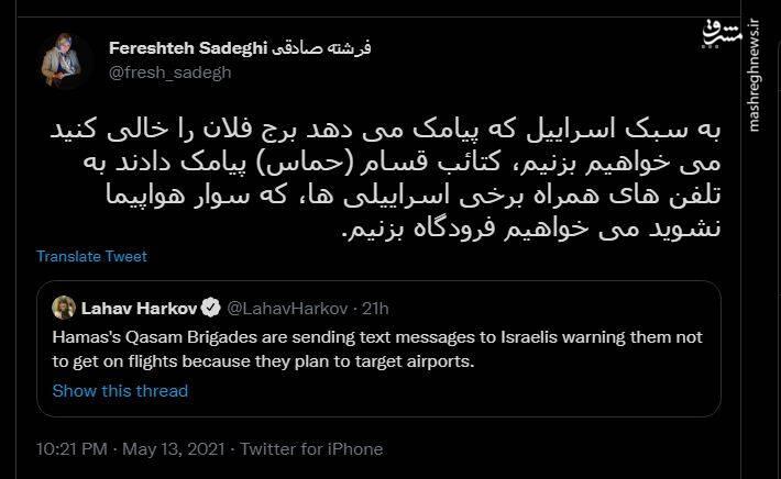 ماجرای پیامکهای هشدار حماس
