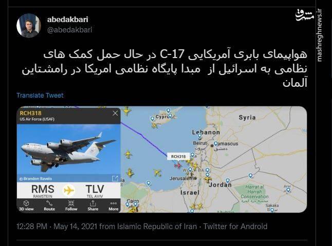 حمل کمک های نظامی آمریکا به رژیم صهیونیستی+ عکس