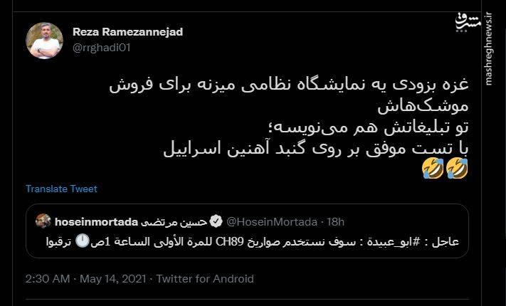 غزه میتونه از موشک هاش نمایشگاه بزنه